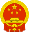 The national emblem of China (PRC)